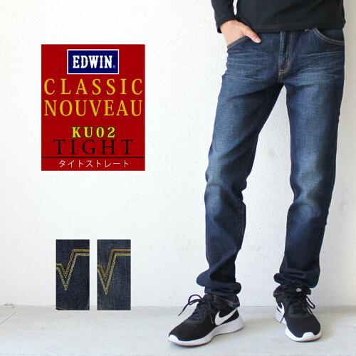 エドウィン EDWIN CLASSIC NOUVEAU クラシックヌーボー タイト ストレート ジーンズ[L...