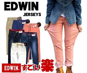 Miss EDWIN 【レビューを書いて10%OFF/送料無料】『ミスエドウィン』★レディース 新作『JERSEYS』 ジャージーズ テーパード (Lot/ER007L)(カラー/26-濃色ブルー・46-中色ブルー・56-薄色ブルー・51-ベージュ・61-ピンク・04-ネイビー・18-ホワイト)【ジーンズ】fs04gm