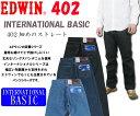 【送料無料・5%OFF】EDWIN(エドウィン)メンズ 402 細身のストレートジーンズ【FS_708-7】【F2】SS10P02dec12