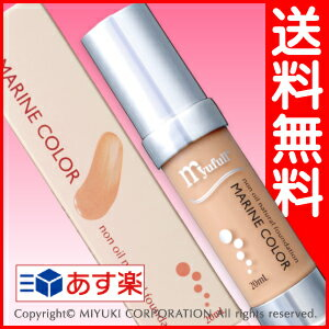 Muffle marine color oil free Foundation for myufull Foundation muffle lotion with please