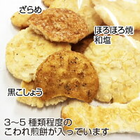 せんべい金吾堂製菓こわれ煎餅4kgBOX(厚焼き、その他3〜5種200g×20袋)煎餅/おせんべい/お煎餅_10P03Dec16