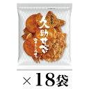 金吾堂製菓久助せんべい(200g×18袋) 2