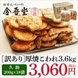せんべい 金吾堂製菓こわれ煎餅 3.6kg BOX(久助煎餅 200g × 18袋)煎餅/おせんべい/お煎餅_10P03Dec16