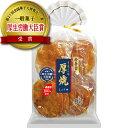 金吾堂製菓 厚焼しょうゆ 12袋