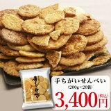 金吾堂製菓手ちがいせんべい(200g × 20袋)※2020年1月30日製造分から「ほろほろ焼甘口醤油だれ、和塩」「あつ焼きそふと煎」2〜3種類が入ってます。