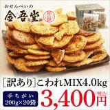 せんべい 金吾堂製菓こわれ煎餅 4kg BOX(手ちがい煎餅 200g × 20袋)煎餅/おせんべい/お煎餅_10P03Dec16