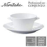 ノリタケ プロユース CONJUNTO コンジュント スープカップ (カップのみ) Noritake 業務用 白い食器 スープカップ 2個で送料無料