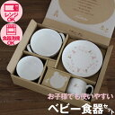 【あす楽】離乳食 食器セット ノリタケ ベビー食器 ライトステップ (ピンク) 女の子 セット 子ども食器 ベビー食器セット 日本製 出産お祝い のし 包装 ラッピング メッセージカード 無料