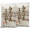 新潟県南魚沼産 コシヒカリ(10kg) 米