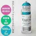 あす楽休止中 オーガニック ハンドジェル 500ml×5本 セット Uru Clin 高保湿 速乾 しっとり潤う アルコール配合 のしラッピング不可商品となります 1