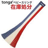 (訳あり) トンガ tonga ベビーホルダー 数量限定 パッケージ色褪せ 在庫処分(のし・包装対応できません)
