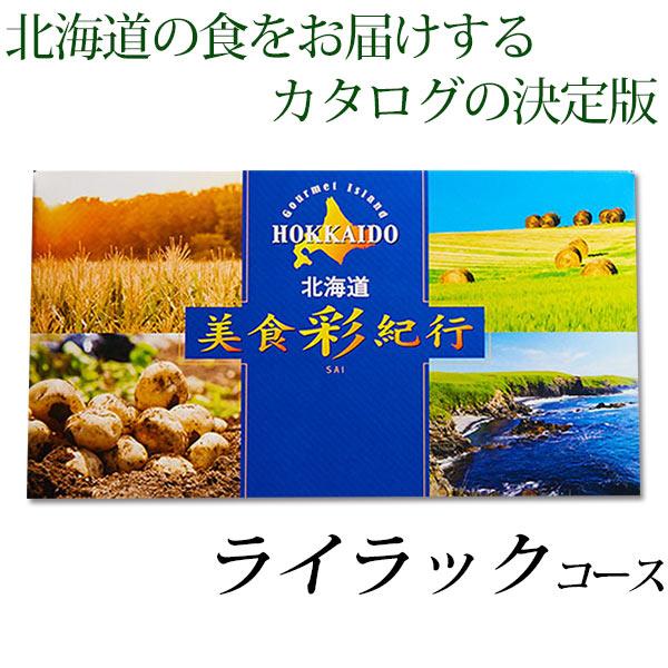 カタログギフト 送料無料 北海道 グルメ 美食彩...の商品画像