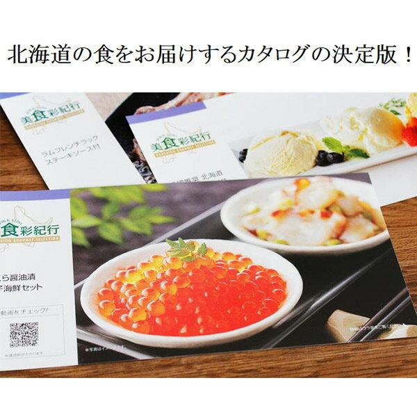 カタログギフト 送料無料 北海道 グルメ 美食...の紹介画像2
