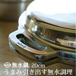 キング無水鍋(20cm)〈600033〉贈り物のしラッピングメッセージカード無料