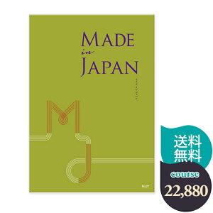 【送料無料】 カタログギフト Made In Japan(メイドインジャパン) カタログギフト 内祝い 香典返し 結婚祝い <MJ21>カタログギフト・チケット のし ラッピング メッセージカード 無料