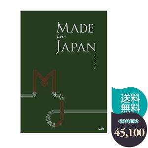 【送料無料】 カタログギフト Made In Japan(メイドインジャパン) カタログギフト 内祝い 香典返し 結婚祝い <MJ29>カタログギフト・チケット のし ラッピング メッセージカード 無料