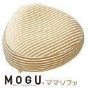 MOGU モグ ママ ソファ 本体(カバー付き)ラッピング対応外商品です。