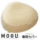 MOGU モグ ママ ソファ 専用カバー本体別売り ラッピング対応外商品です。