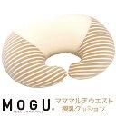 授乳クッション(カバー付)MOGU モグ ママ マルチウエスト 本体(カバー付き)ラッピング対応外商品です。