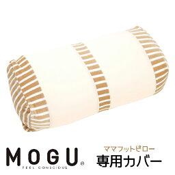 MOGU モグ ママ フットピロー 専用カバー本体別売り ラッピング対応外商品です。