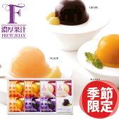 ダンケ 濃厚果汁フルーツゼリー 8号のし 包装 ラッピング メッセージカード 無料 各種ギフトに最適
