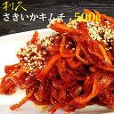 韓国珍味の王様 さきいかキムチ 利久の 本場の味 500g日本製造または加工 韓国料理 クール便配送 のしラッピング不可 父の日