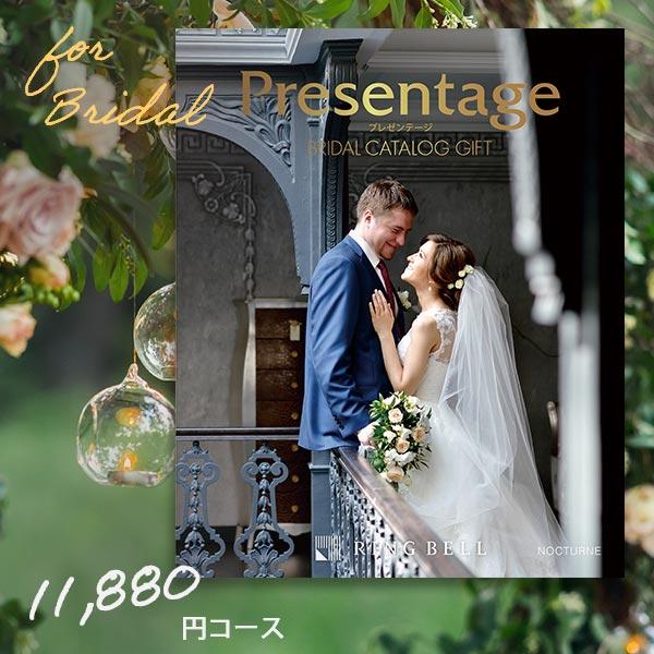 カタログギフトリンベルプレゼンテージブライダル版ノクターン+e-Gift(結婚引出物・結婚内祝い)カタログギフト・チケット結婚内