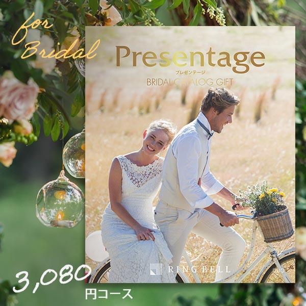 カタログギフトリンベルプレゼンテージブライダル版デュオ(結婚引出物・結婚内祝い)カタログギフト・チケット結婚内祝い結婚祝いのしラ