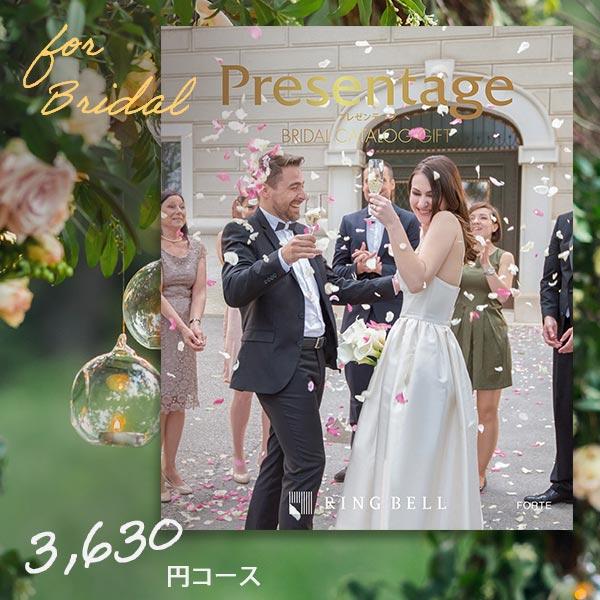 カタログギフトリンベルプレゼンテージブライダル版フォルテ+e-Gift(結婚引出物・結婚内祝い)カタログギフト・チケット結婚内祝