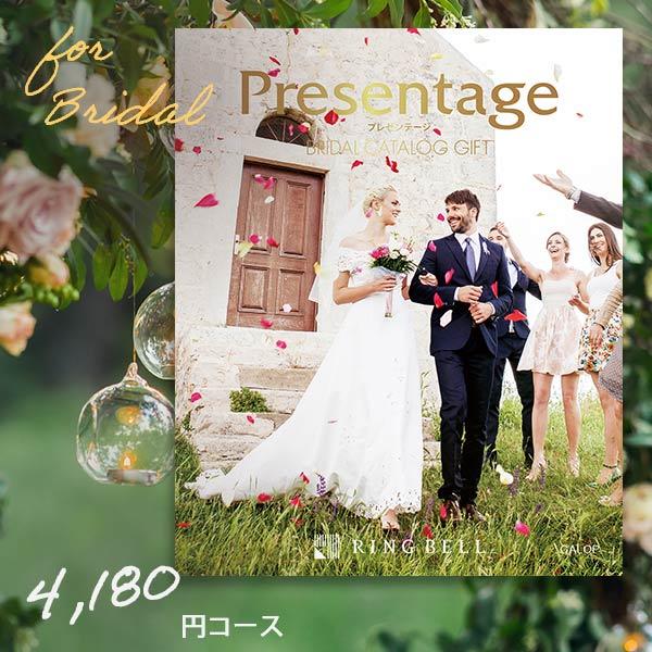カタログギフトリンベルプレゼンテージブライダル版ギャロップ+e-Gift(結婚引出物・結婚内祝い)カタログギフト・チケット結婚内
