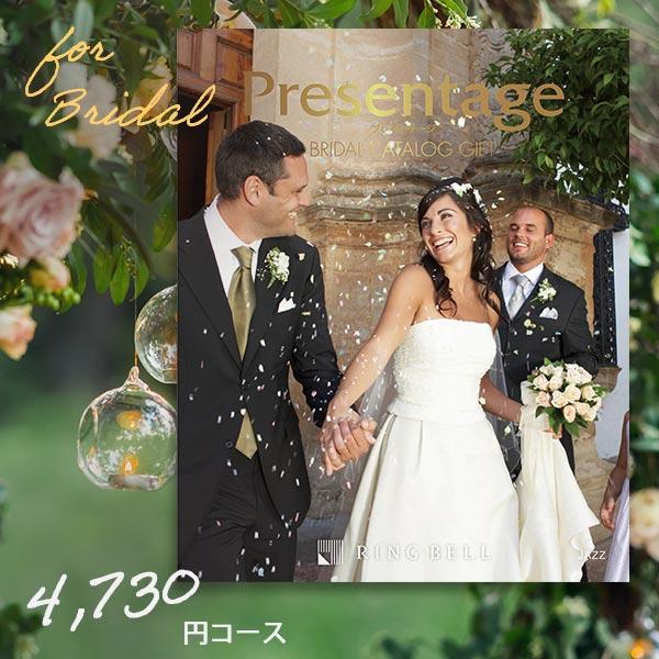 カタログギフト リンベル プレゼンテージ ブライダル版 ジャズ +e-Gift (結婚引出物・結婚内祝い) カタログギフト・チケット 結婚内祝い 結婚祝い