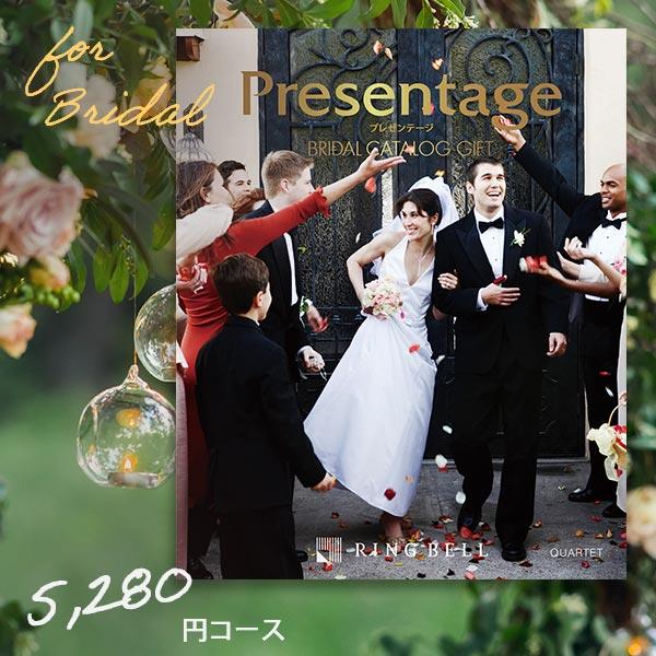カタログギフトリンベルプレゼンテージブライダル版カルテット+e-Gift(結婚引出物・結婚内祝い)カタログギフト・チケット結婚内