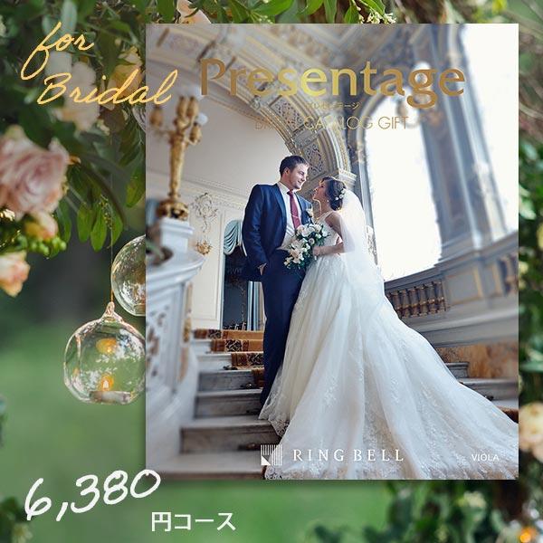 カタログギフトリンベルプレゼンテージブライダル版ビオラ+e-Gift(結婚引出物・結婚内祝い)カタログギフト・チケット結婚内祝い