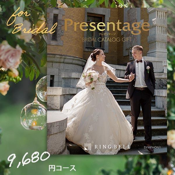 カタログギフトリンベルプレゼンテージブライダル版シンフォニー(結婚引出物・結婚内祝い)カタログギフト・チケット結婚内祝い結婚祝い