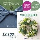 商品券が選べる カタログギフト 12100円コース リンベル バリューチョイス 表紙が選べる ヴィリ