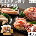 ギフト さつま地鶏 約1.3kg 【送料無料】 鹿児島県 大隅産 日本3大地鶏 もも・むね・ささみ・手羽・ガラ
