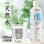 【あす楽】 ミネラルウォーター 500ml 24本 LDC 栃木産 自然の恵み 天然水 送料無料 軟水 水