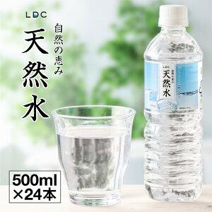 【 当日出荷 】 ミネラルウォーター 500ml 24本 LDC 栃木産 自然の恵み 天然水 送料無料 軟水 水