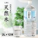 【あす楽】ミネラルウォーター 2L 12本 LDC 栃木産 ...