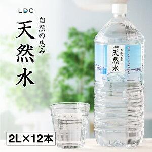 【P2倍】 【 当日出荷 】 ミネラルウォーター 2L 12本 LDC 栃木産 自然の恵み 天然水 送料無料 軟水 水 (6本 2箱)