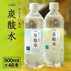 【選べる48本】炭酸水 500ml 48本 プレーン ・ レモン LDC 山形産 やさしい水の炭酸水 送料無料 (24本 2箱) ソーダ ハイボール 割材