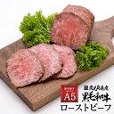 A5等級 鹿児島県産黒毛和牛 ローストビーフ(タレ付) 前菜 おつまみ 牛肉