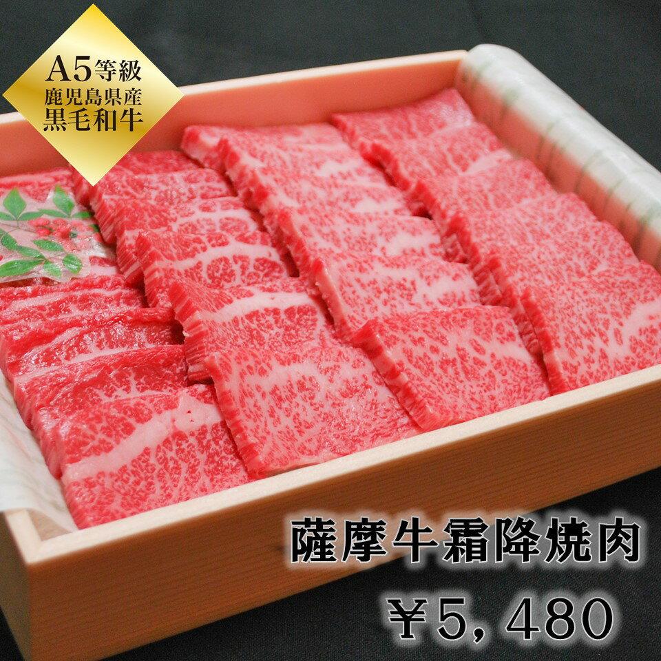 【ギフト】A5鹿児島県産薩摩牛霜降り焼肉 400g【送料無料】【白竹】【和牛】【最高ランク】【A5】【霜降り】【お肉】