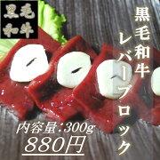 【黒毛和牛】レバーブロック超新鮮300g(100g×3パック)