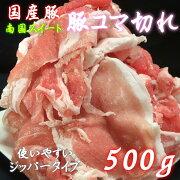 【国産豚】南国スイート豚コマ切れ500g