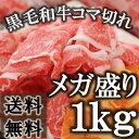 黒毛和牛コマ切れメガ盛り 1kg(500g×2P【送料無料】【複数購入でオマケあり】【炒め物】【牛丼】【肉じゃが】【バーベキュー】