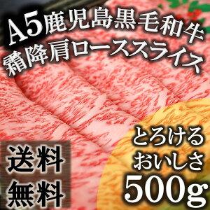 鹿児島黒毛和牛霜降肩ローススライス500g【送料無料】【A5】【黒毛和牛】【複数購入でオマケあ…