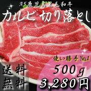 【送料無料】鹿児島黒毛和牛A5等級カルビ切り落し500g