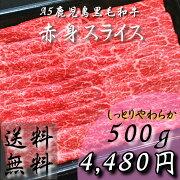 【送料無料】鹿児島黒毛和牛A5等級赤身スライス500g