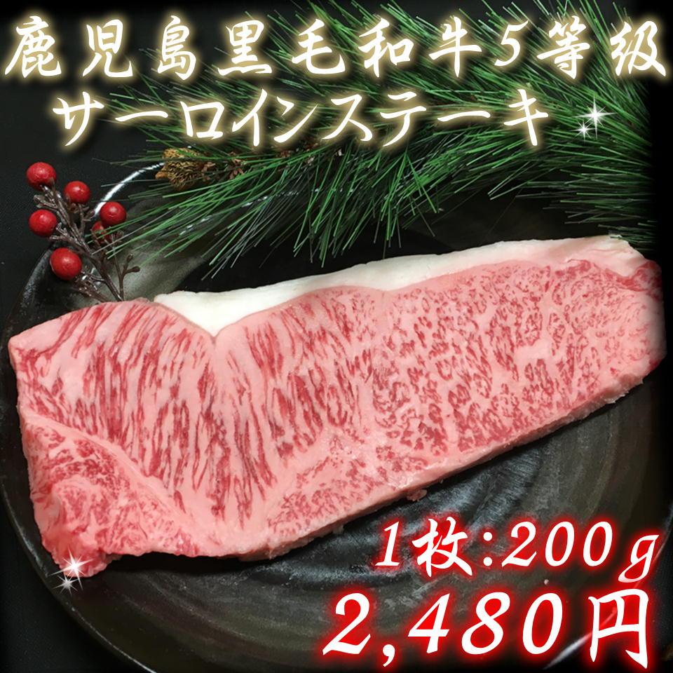 鹿児島黒毛和牛A5等級 サーロインステーキ 200g【5等級】【黒毛和牛】【ギフト】【父の日】【贈り物】【最高級の牛肉】【霜降】【誕生日】【お中元】